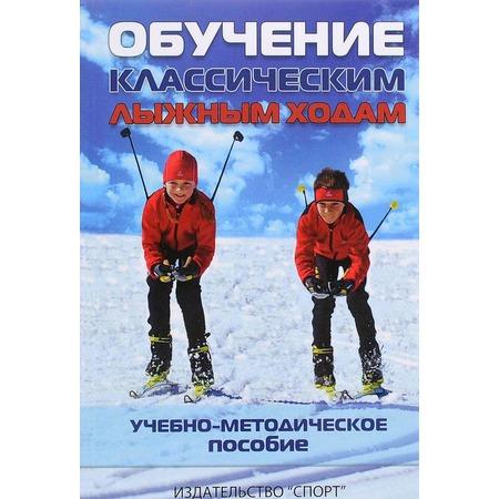 Купить Обучение классическим лыжным ходам. Учебно-методическое пособие
