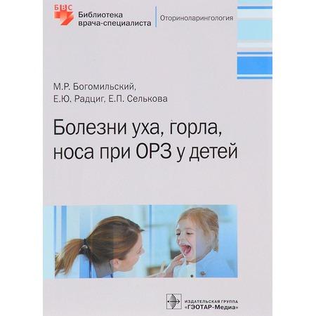 Купить Болезни уха, горла, носа при ОРЗ у детей