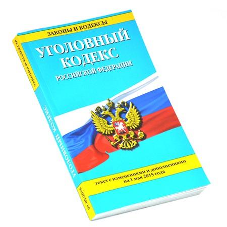 Купить Уголовный кодекс Российской Федерации . Текст с изменениями и дополнениями на 1 мая 2015 год