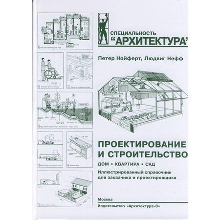 Купить Проектирование и строительство. Дом, квартира, сад