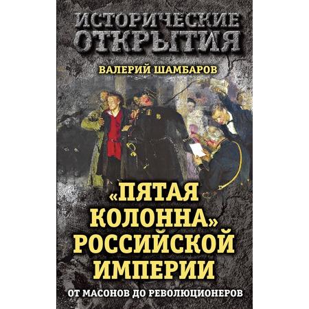 """Купить """"Пятая колонна"""" Российской империи. От масонов до революционеров"""