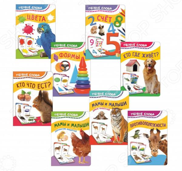 Первые слова (комплект из 8 книг)
