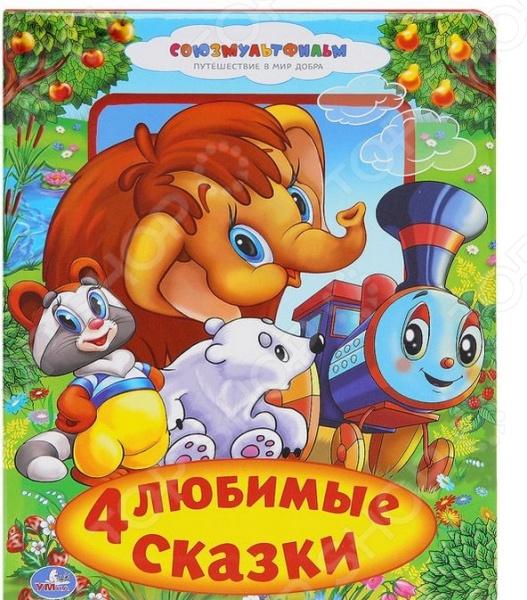 Книги по мультфильмам Умка 978-5-506-00413-4 4 любимые сказки