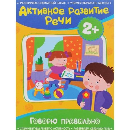 Купить Говорю правильно (для детей от 2 лет)