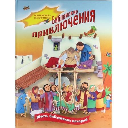 Купить Библейские приключения. Шесть библейских историй. Книжка-игрушка