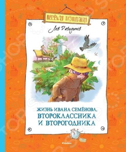 Произведения отечественных писателей Махаон 978-5-389-09732-2 Жизнь Ивана Семенова, второклассника и второгодника