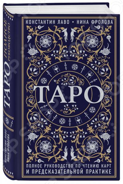 Книга «Таро»