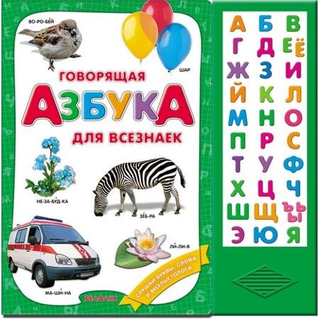 Купить Книжка-компьютер интерактивная Азбукварик «Говорящая азбука для всех»