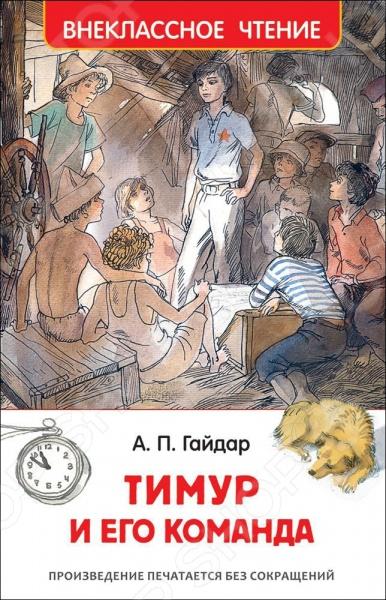 Произведения отечественных писателей Росмэн 978-5-353-07705-3