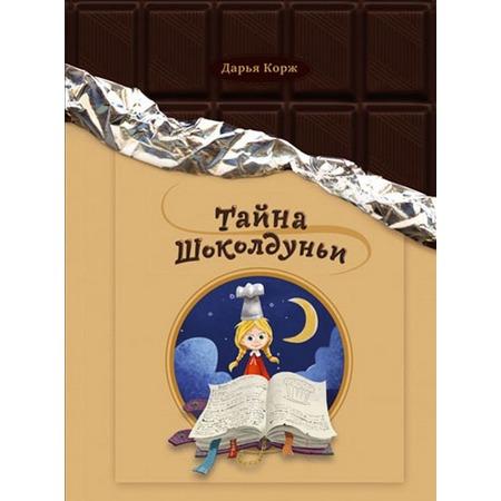 Купить Тайна Шоколдуньи