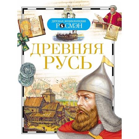 Купить Древняя Русь