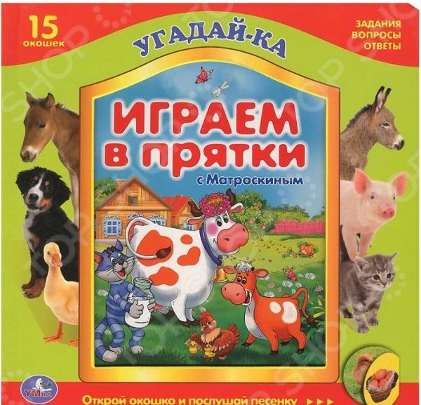 Книжки со звуковым модулем Умка 978-5-91941-470-4 Играем в прятки с Матроскиным