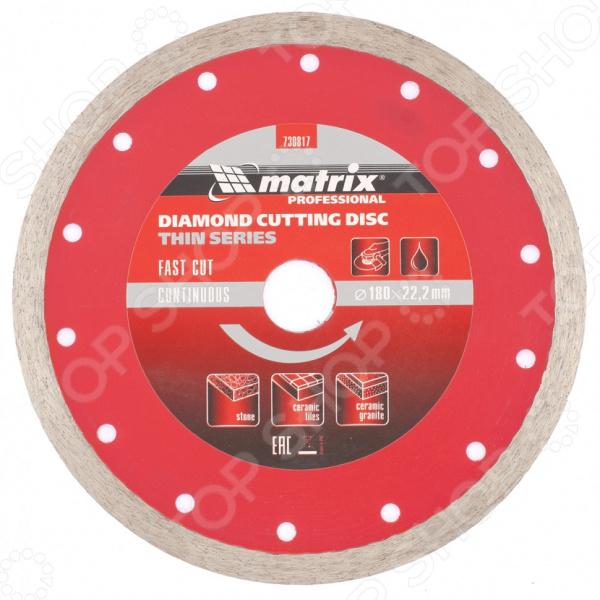 Диск отрезной алмазный MATRIX 730817
