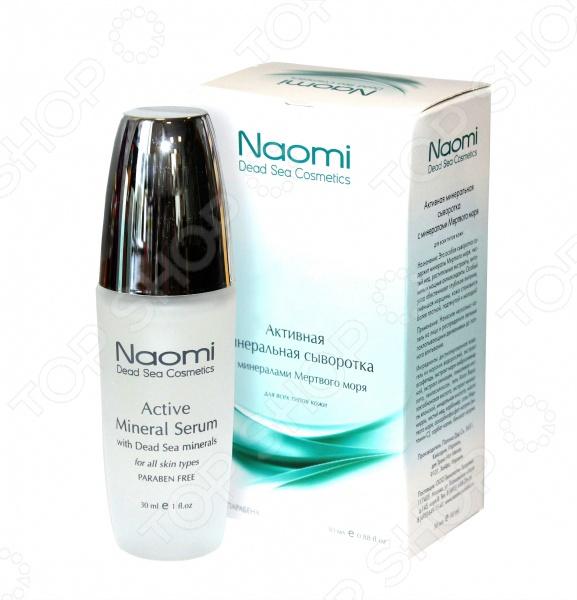 Активная сыворотка для лица Bradex Naomi. Active Mineral Serum naomi шампунь с минералами мертвого моря 300 мл