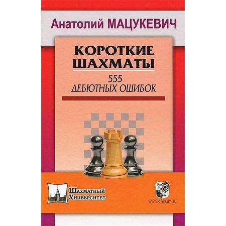 Купить Короткие шахматы. 555 дебютных ошибок