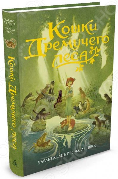 Современные зарубежные сказки Азбука 978-5-389-12109-6 Кошки Дремучего леса