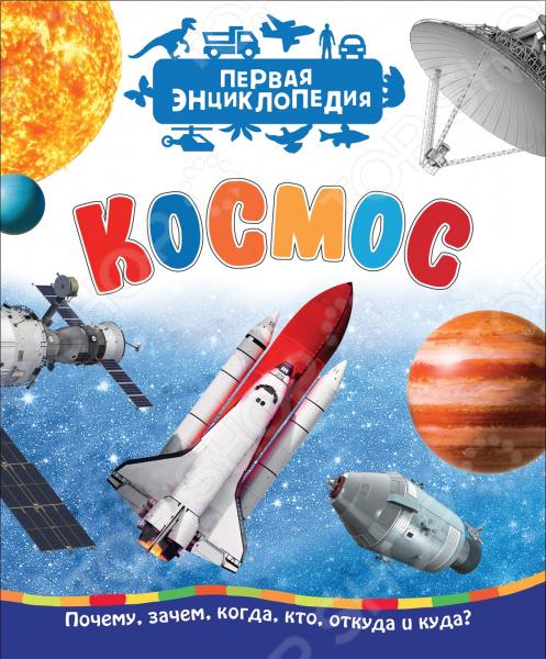 Космос Росмэн (Первая энциклопедия) космос первая книга знаний