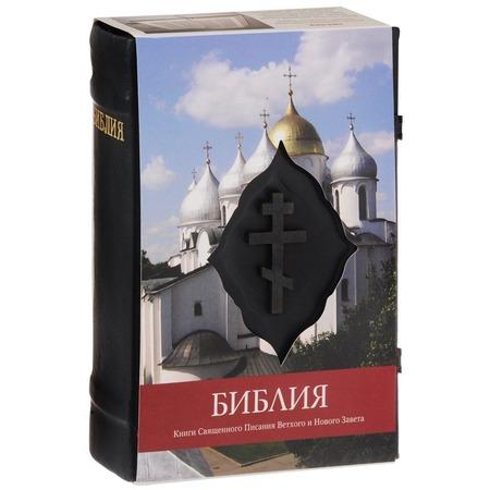 Купить Библия. Книги Священного Писания Ветхого и Нового Завета