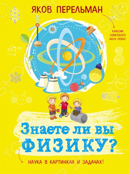 Яков Перельман - талантливый ученый и блестящий популяризатор науки. Его ставшая классикой работа Знаете ли вы физику будет лучшим помощником любому школьнику, увлекающемуся физикой. В книге рассматриваются все самые важные и интересные вопросы элементарной физики. 75 задач и ответов на них помогут по-настоящему разобраться в физике, развить свои знания и побеждать в олимпиадах.