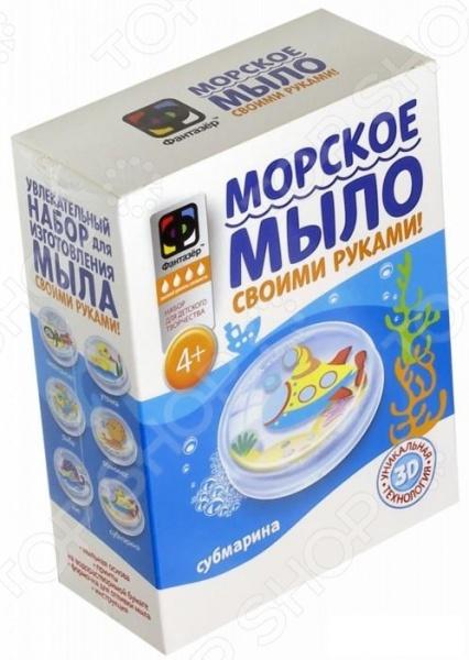 Набор для изготовления мыла Фантазер «Субмарина»