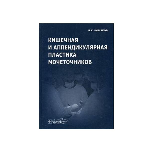 фото Кишечная и аппендикулярная пластика мочеточников