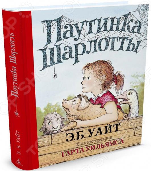 Детская классическая проза Азбука 978-5-389-11180-6 Паутинка Шарлотты