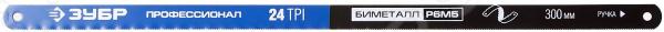 Набор полотен ножовочных по металлу Зубр «Профессионал» 15855-24-50 полотно по металлу зубр профессионал 300мм 50шт 15855 24 50