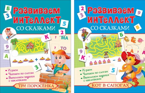Кот в сапогах. Три поросенка (комплект из 2 книг)