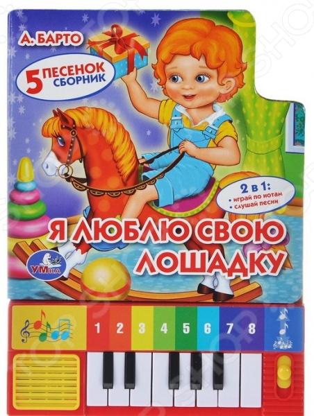 Книжки со звуковым модулем Умка 978-5-506-00539-1 Я люблю свою лошадку