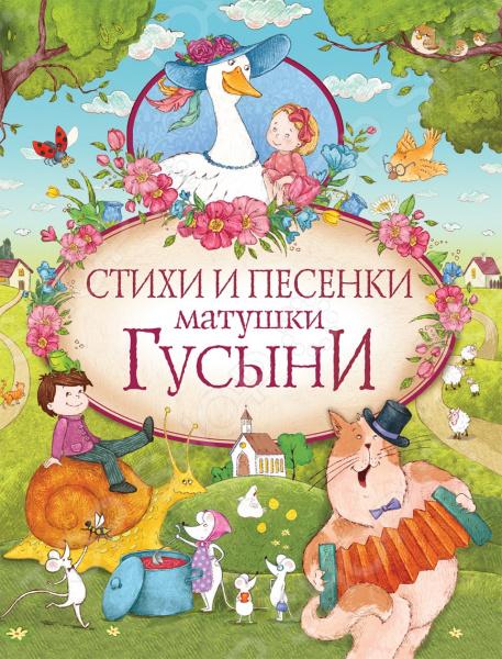 Книги Росмэн 978-5-353-08443-3 стихи и песенки под ёлочкой