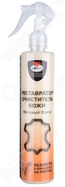 цена на Очиститель-реставратор кожи РМ WAXis Professional