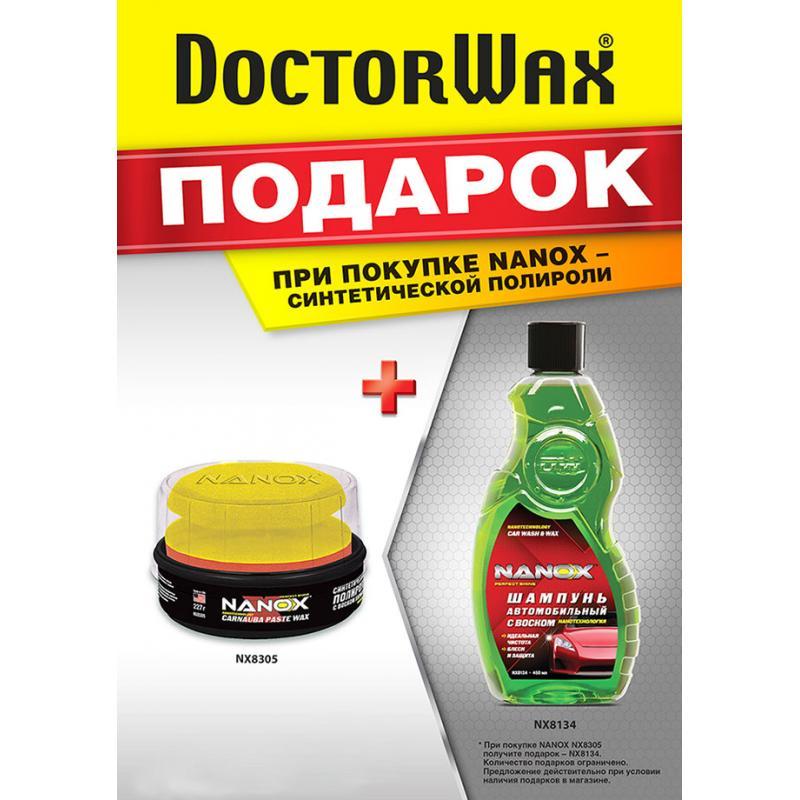 Набор Nanox: автополироль NX 8305 и автошампунь NX 8134