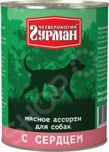 Корм консервированный для собак Четвероногий Гурман «Мясное ассорти с сердцем»