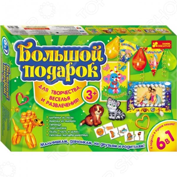 Набор для детского творчества Ранок «Большой подарок» набор для детского творчества набор веселая кондитерская 1 кг