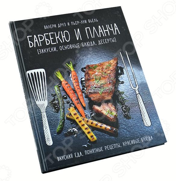 В этой книге представлены простые и практичные рецепты блюд, которые готовятся на планче плоском гриле и решетке барбекю. Мясо, рыба, овощи и даже десерты словом, блюда на любой случай и на любой вкус. Авторы предлагают разнообразные маринады, соусы, гарниры все, что нужно для вкусной и обильной трапезы в дружеской компании.