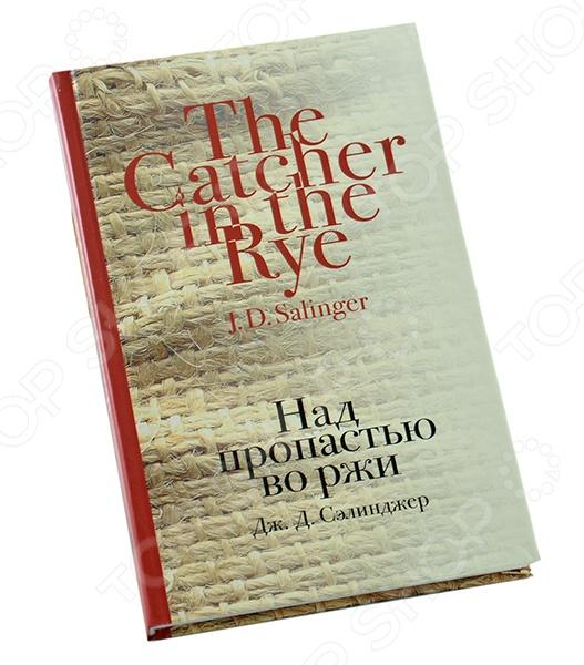 Единственный роман Сэлинджера Над пропастью во ржи вышел в 1951 году и сразу завоевал популярность среди старшеклассников и студентов. Дзэн-буддизм и нонконформизм в произведениях Сэлинджера вдохновили на переосмысление жизни и поиск идеалов не одно поколение.