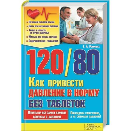 Купить 120/80. Как привести давление в норму без таблеток