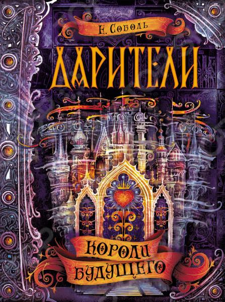 Фото - Книги Росмэн 9785353081692 принцессы волшебная сказка и чудесные загадки