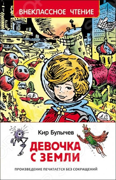 Девочка с Земли Детская фантастика и фэнтези Росмэн 978-5-353-07796-1 /