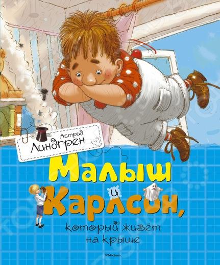 Классические зарубежные сказки Махаон 978-5-389-11012-0 Малыш и Карлсон, который живет на крыше