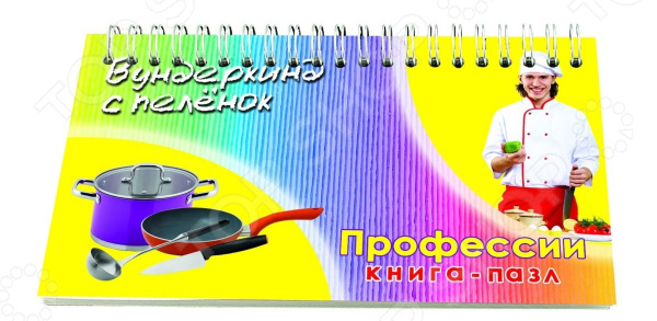 Книга-пазл обучающая Вундеркинд с пеленок «Профессии» книга пазл обучающая вундеркинд с пеленок кто как одет