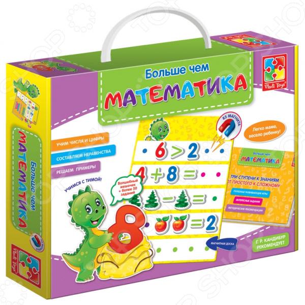 Набор обучающий на магнитах Vladi Toys «Больше чем Математика» vladi toys обучающая игра больше чем календарь для малыша