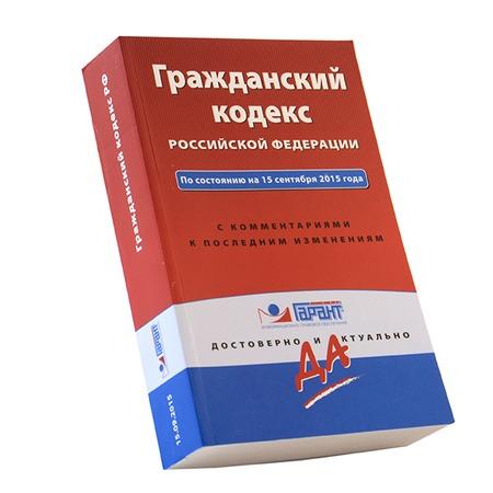 Купить Гражданский кодекс РФ. По состоянию на 15 сентября 2015 года. С комментариями к последним изменениям