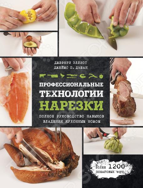 Редкое блюдо можно приготовить без использования кухонного ножа. Нарезать овощи и фрукты, извлечь кости из рыбы, разделать мясо и курицу на первый взгляд кажется делом нехитрым. На самом деле правильное владение кухонным ножом поможет сделать вашу готовку более безопасной и быстрой. Следуя подробным исчерпывающим инструкциям и пошаговым фотографиям нашей книги, вы научитесь как нарубить чеснок, нарезать кубиками картофель, удалить кости из курицы, нарезать ягненка тонкими ломтиками, приготовить рыбное филе, создать прекрасные гарниры и многое другое.