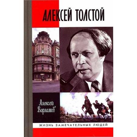 Купить Алексей Толстой