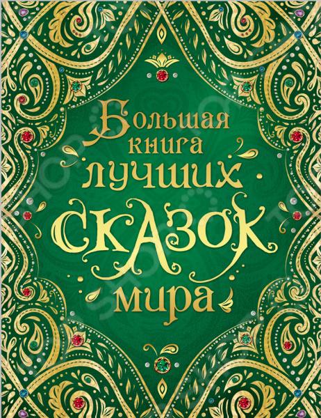 Большая книга лучших сказок мира. Росмэн