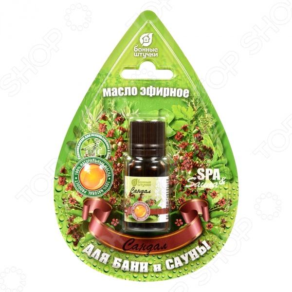 Масло эфирное Банные штучки «Сандал» эфирное масло банные штучки 32208