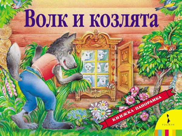 Волк и козлята    /