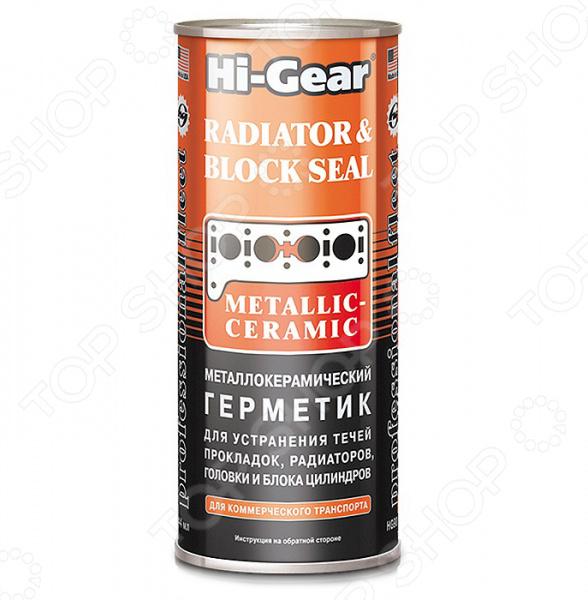 Металлокерамический герметик для ремонта треснувших головок Hi Gear HG 9043 салфетки hi gear hg 5585