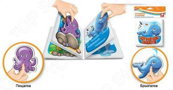 Книжка для купания S+S TOYS с брызгалкой и пищалкой 96910
